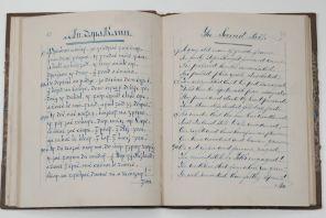 Page from 'Cúirt an Mheán Oíche'